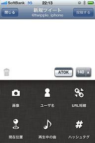 ついっぷる iPhone3