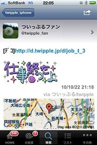 ついっぷる iPhone2