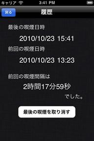 iPhone 禁煙 無料 アプリ3