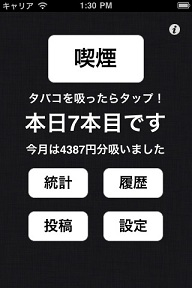 iPhone 禁煙 無料 アプリ1