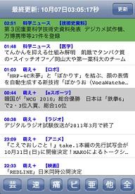 無料 アプリ 2ch3