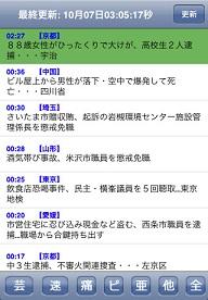 無料 アプリ 2ch1