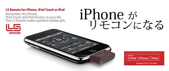 iPhone リモコン