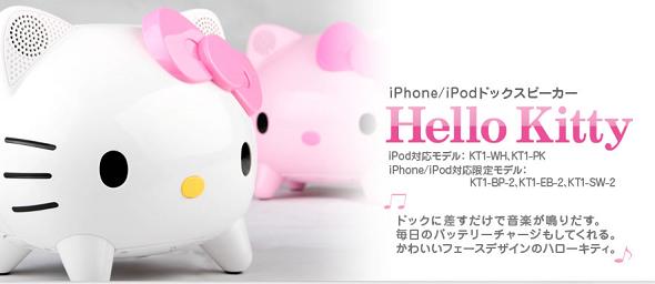 レディガガ キティ iPhone用スピーカー