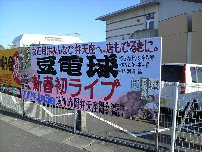 豆電球ライブ