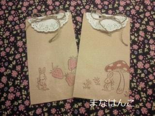 002二個の袋