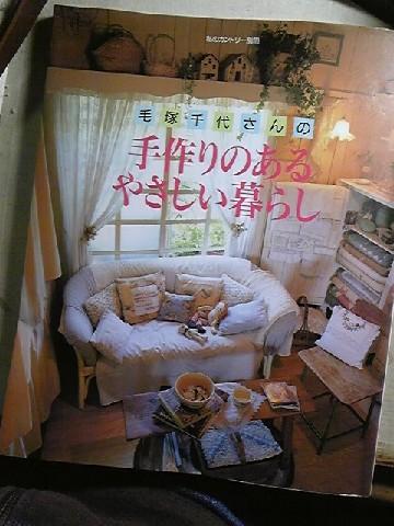 毛塚さんの本1