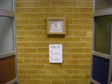 大浴場前の時計