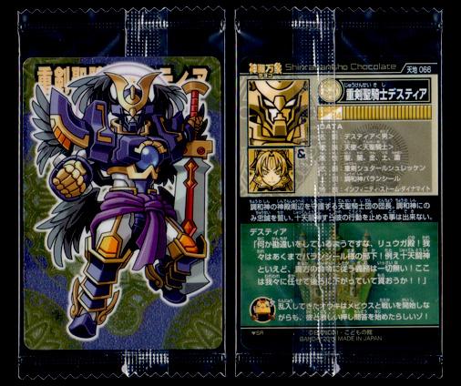 神羅万象チョコ 天地神明の章 天地 066 重剣聖騎士デスティア