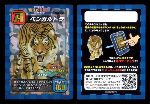 野生の王者 WILD KING WK-005 ベンガルトラ