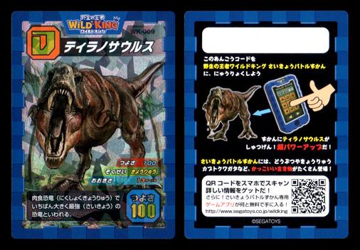 野生の王者 WILD KING WK-009 ティラノサウルス