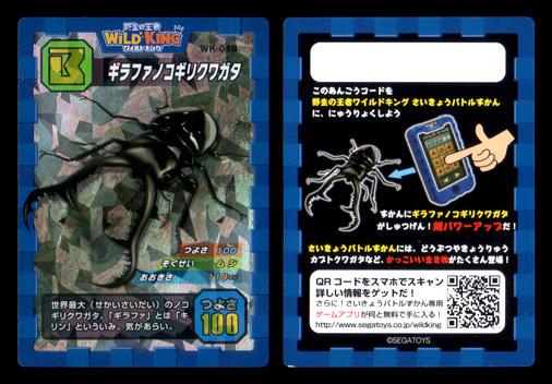 野生の王者 WILD KING WK-018 ギラファノコギリクワガタ