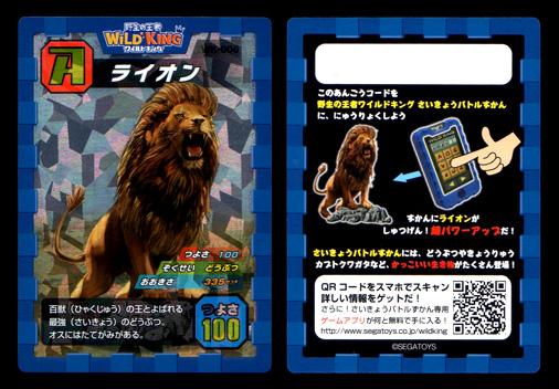 野生の王者 WILD KING WK-006 ライオン