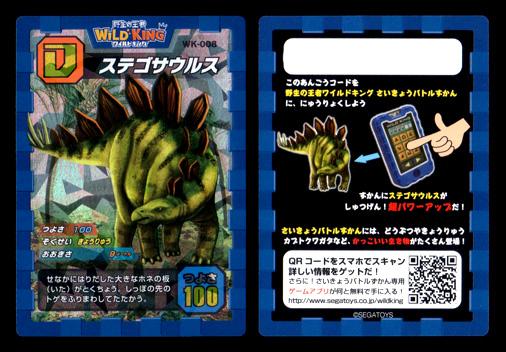 野生の王者 WILD KING WK-008 ステゴサウルス
