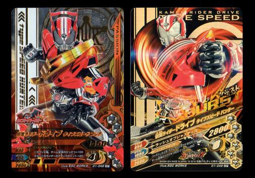 ガンバライジング D1-049 仮面ライダードライブ タイプスピード フレア