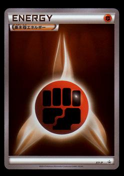 ポケモンカードゲームXY 基本とうエネルギー