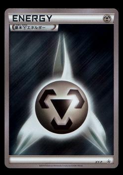 ポケモンカードゲームXY 基本はがねエネルギー