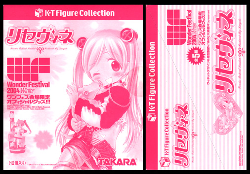 K・T Figure Collection リセヴィネ