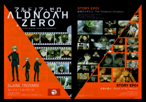 サンクス×ALDNOAH.ZERO フェア オリジナルクリアファイル スレイン・トロイヤード