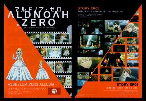 サンクス×ALDNOAH.ZERO フェア オリジナルクリアファイル アセイラム・ヴァース・アリューシア