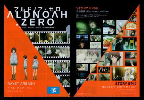 サンクス×ALDNOAH.ZERO フェア オリジナルクリアファイル ライエ・アリアーシュ