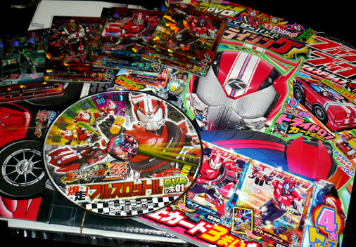 仮面ライダーバトルガンバライジングファンブック ナイスドライブ 01