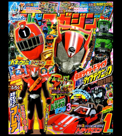 テレビマガジン 2015年1月号