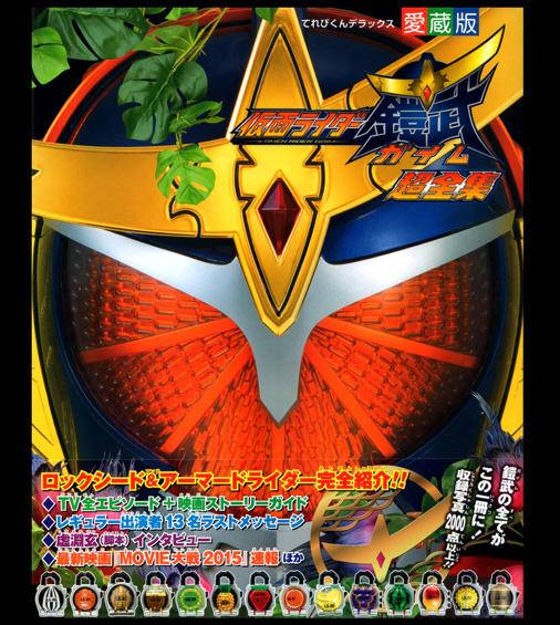 てれびくんデラックス 愛蔵版 仮面ライダー鎧武 超全集