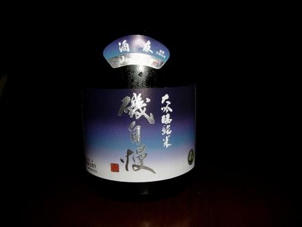 5 P6200116磯自慢大吟醸純米