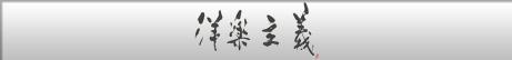 regu_yshugi[1]