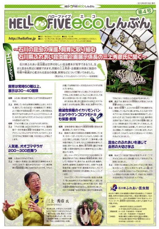 HELLO FIVE eco しんぶん 第4号1ページ