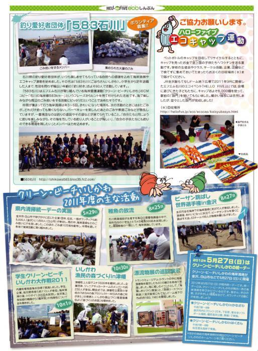 HELLO FIVE eco しんぶん 第4号3ページ
