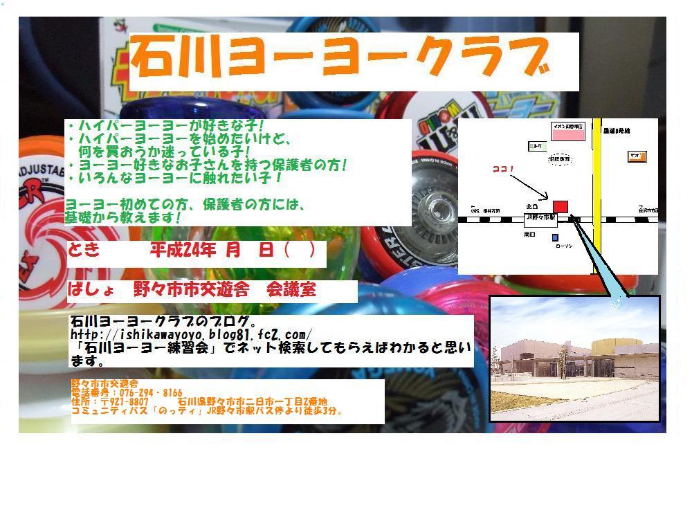 石川チラシ02