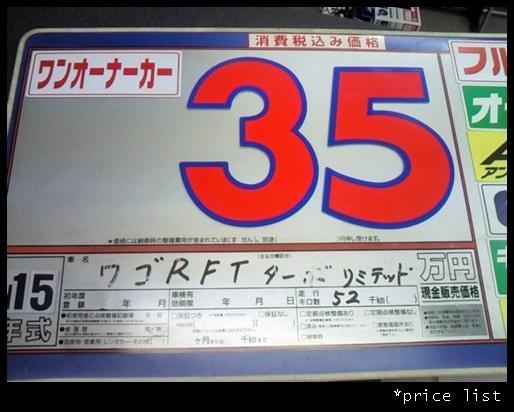 プライス3