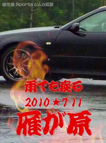 雨でも疾る 2010/7/11 雁が原