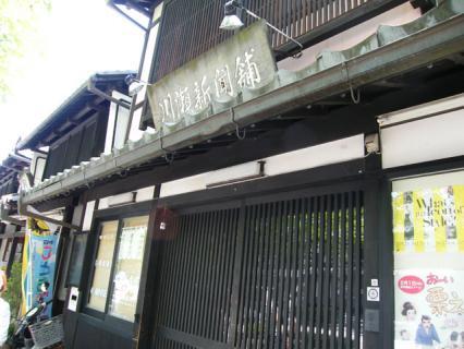 彦根旅1204-9