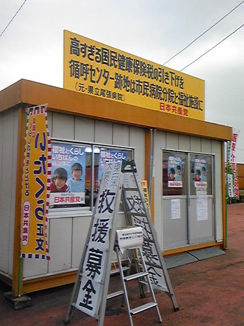 板倉選挙事務所