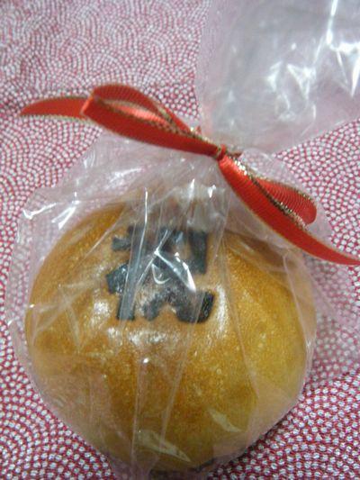 祝いパン1