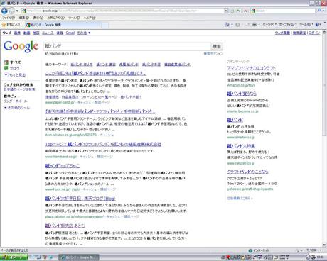 Google 検索で「紙バンド」を見る!