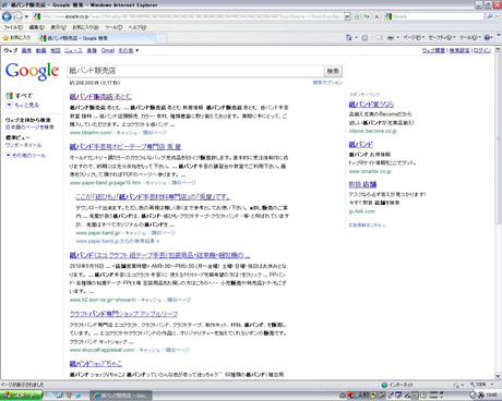 Google 検索で「紙バンド販売店」を見る!