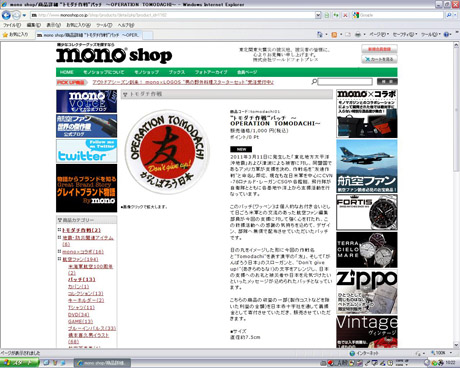 tomodachi_20110402_3.jpg