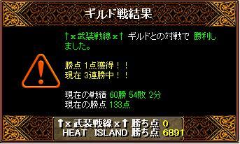 RedStone 11.06.24[04]vs武装戦線様