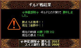 RedStone 11.06.28[02]vs神星さま
