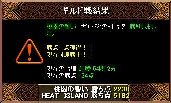 RedStone 11.06.30[02]vs桃園結果