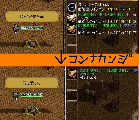 RedStone 11.06.08[01]W速ふぉむ1回目