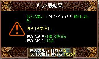 RedStone 11.07.05[04]vs旅人結果