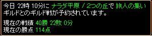 RedStone 11.07.05[00]vs旅人 gv場所