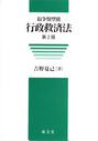 吉野救済法