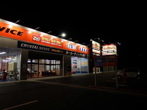 2013.12.23 イブイブのイルミネーション(木更津市内オートバックス) 038 (3)