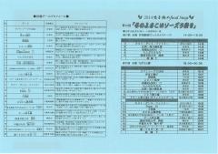yosakoi-team